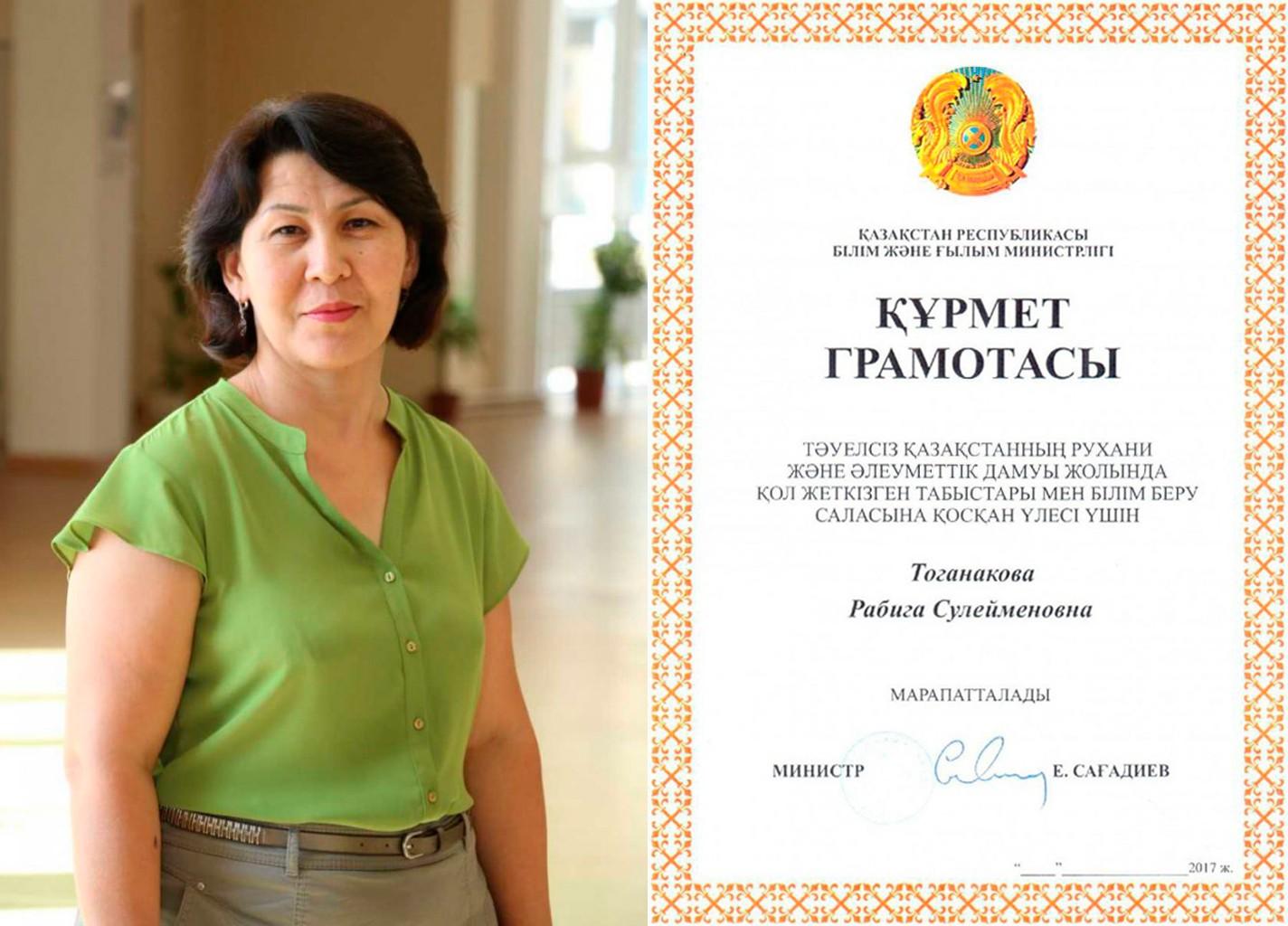Тоганакова-Рабига-Сулейменовна